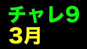 激戦! 3月のチャレンジダンジョン9 パズドラ